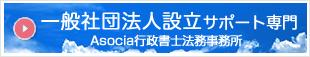 新潟県一般社団法人設立サポート専門