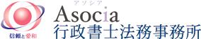 Asocia行政書士法務事務所 新潟市西区平島2丁目13-11 2F