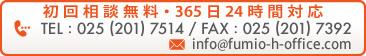 TEl0252017514 FAX0252017392 mail 230.h@gmail.com