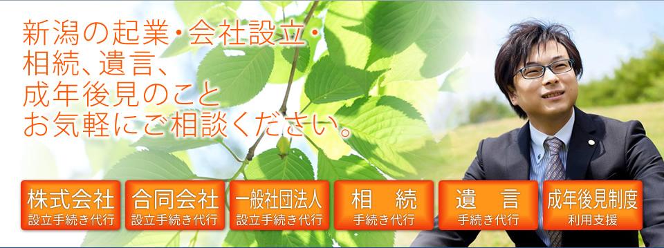 新潟の起業・会社設立・相続、遺言、成年後見のことお気軽にご相談ください。