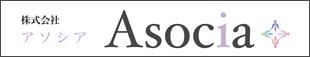 不動産売買・管理・賃貸の株式会社アソシア