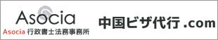 中国ビザ代行.com